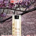 sakurashampoo